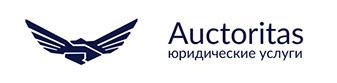 Юридическая компания Аукторитас