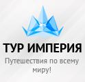 """Компания ООО """"Тур Империя"""" отзывы"""