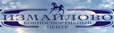 """Конный клуб """"Измайлово"""" отзывы"""