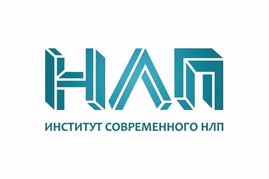 Институт современного НЛП Михаила Пелехатого