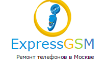 Сервисный центр ExpressGSM