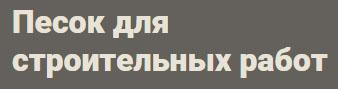 Развитие - Карьерный песок СПб