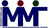 Международная Маркетинговая Группа Украина отзывы от клиентов
