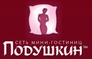 Гостиница «Подушкин» отзывы