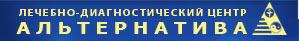 """Медиицнский центр """"Альтернатива"""" компания отзывы"""