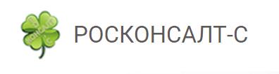 РосКонсалт-С отзывы от клиентов