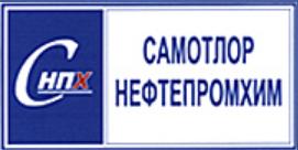 Самотлорнефтепромхим отзывы от клиентов