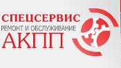 "Компания ""Спецсервис АКПП"" отзывы"