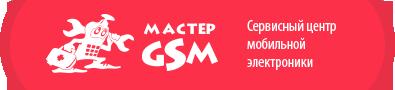Мастер GSM отзывы от клиентов