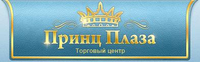ТЦ Принц Плаза отзывы от клиентов