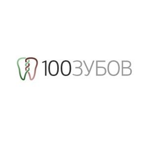 100 зубов