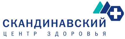 Скандинавский Центр Здоровья отзывы от клиентов