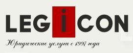 ООО Легикон Право отзывы. Компания legicon.ru Москва отзывы