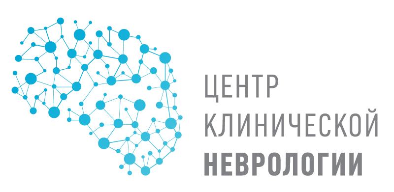 Центр клинической неврологии, ЦКН