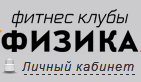 Фитнес клуб «Физика» отзывы