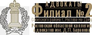 Филиал №2 Советского района г. Ростова-на-Дону Ростовской областной коллегии адвокатов им. Д.П. Баранова