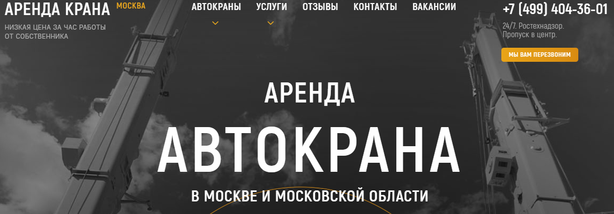 СпецРенталз-Краны