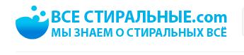 ВсеСтиральные.com СпБ
