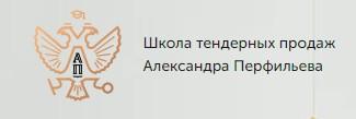 Школа тендерных продаж Александра Перфильева