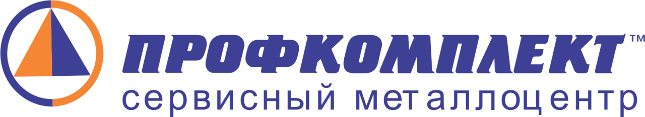 Профкомплект - сервисный металлоцентр