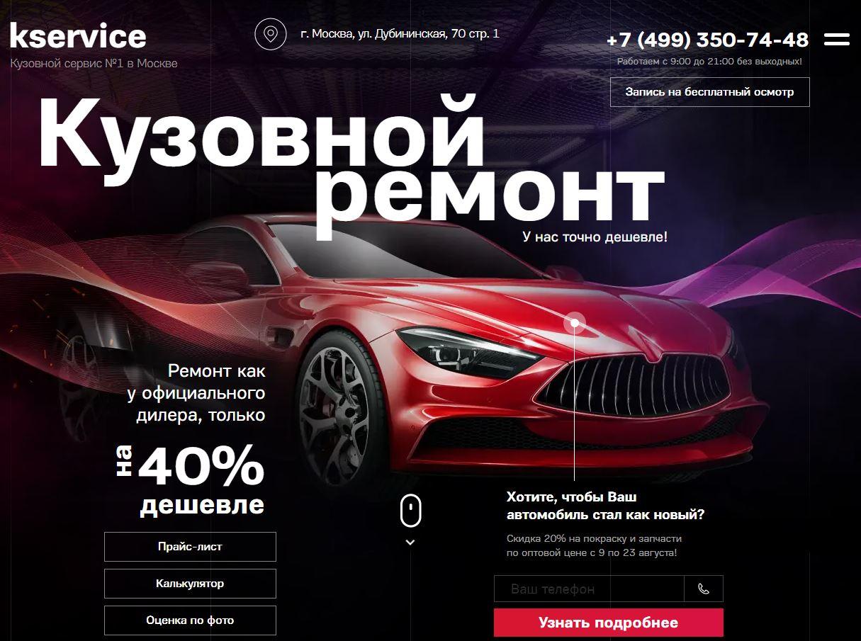Ксервис Москва
