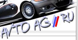 Автосервис «Авто АГ» отзывы