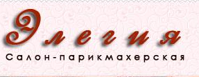 Салон красоты «Элегия» отзывы