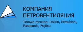 Компания «Петровентиляция» отзывы