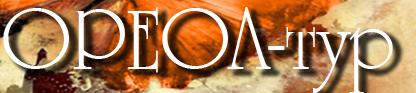 Компания «Ореол тур» отзывы