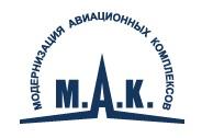 Модернизация Авиационных Комплексов (М.А.К.) отзывы