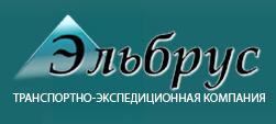 Транспортно-экспедиционная компания «Эльбрус» отзывы