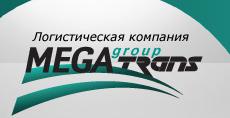 Компания «МегаТрансГрупп» отзывы