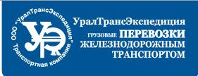 """Транспортная компания """"УралТрансЭкспедиция"""" отзывы"""