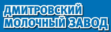 ОАО «Дмитровский молочный завод» отзывы