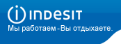 Indesit Company отзывы