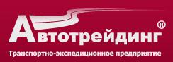 Транспортно-экспедиционная компания «Автотрейдинг» отзывы