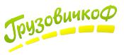 Компания «Грузовичкоф» отзывы
