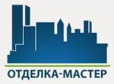 """ООО """"Отделка-Мастер"""" отзывы"""