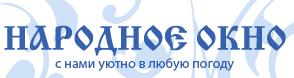 """ООО """"НАРОДНОЕ ОКНО"""", г. Пенза отзывы"""