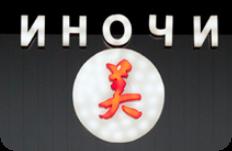 Салон «Иночи»