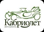 Автошкола «Кабриолет»