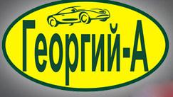 ГЕОРГИЙ-А, автозапчасти отзывы