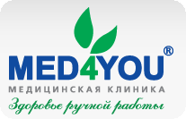 Клиника «Med4you» отзывы