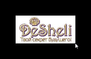 DeSheli отзывы