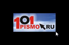 101 письмо.ру отзывы