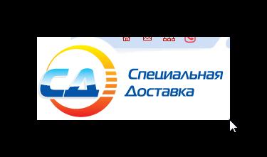"""ООО """"Специальная Доставка"""" отзывы"""