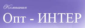 Компания «Oпт - ИНТЕР» отзывы