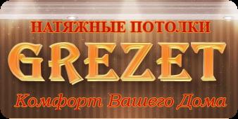 Компания «GREZET» отзывы