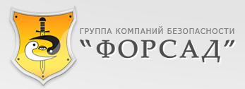 """Охранная организация ЧОП """"Форсад"""" отзывы"""