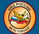 "ФГУП ""ОХРАНА"" отзывы"